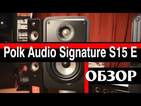 Polk Audio Signature S15 E - ОБЗОР