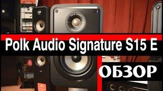 polk Audio Signature S15 E - ОБЗОР