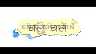 Chal Chalein movie Title Animation