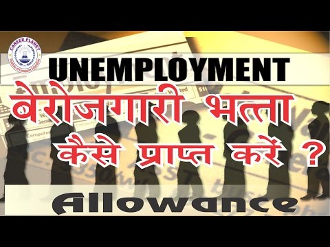 Unemployment Allowance How to Get It in Hindi | बेरोजगारी भत