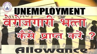 Unemployment Allowance How to Get It in Hindi | बेरोजगारी भत्ता योजना thumbnail