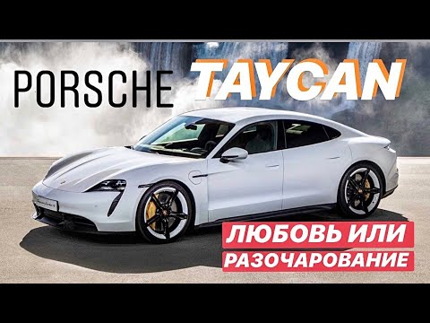 Porsche Taycan Любовь или Разочарование? 🤔