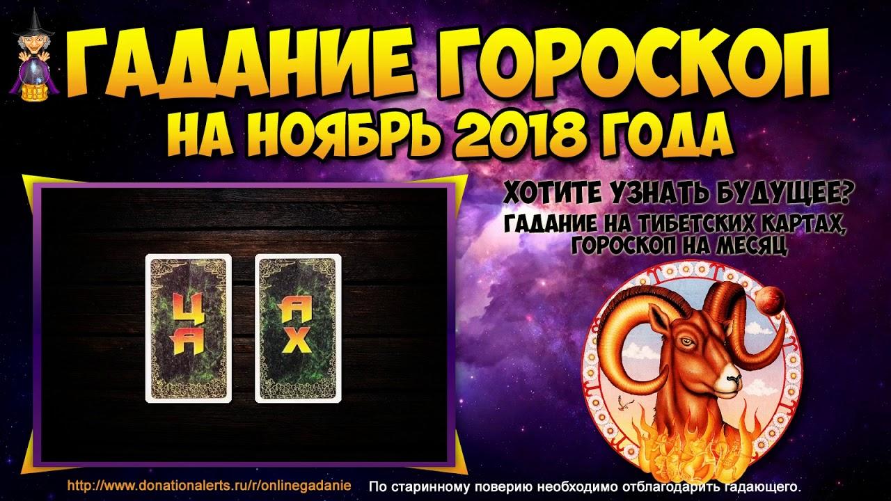 Гороскоп для ОВЕН на ноябрь 2018. Прогноз на месяц для овнов на игральных картах