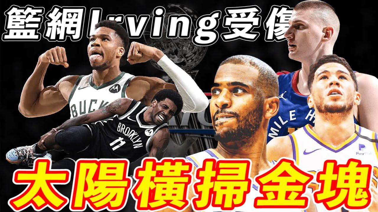 NBA🏀Nikola Jokic被趕出場,太陽橫掃金塊,籃網Kyrie Irving受傷!(Johnny聊NBA)