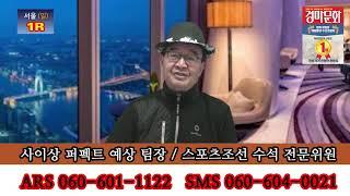 10월 20일 일요일 서울 부산 사이상 다이너마이트