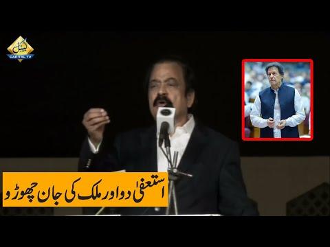 PDM JALSA IN GUJRANWALA | Rana Sanaullah Aggressive Speech