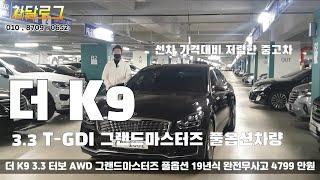 [중고차] 신차가격대비 엄청 저렴한 기아 더K9 차량을…