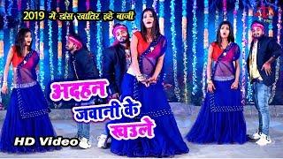 2019 में हर आर्केस्ट्रा पर यही गाना बजेगा अदहन जवानी के खउले Bhojpuri Superhit Songs 2019