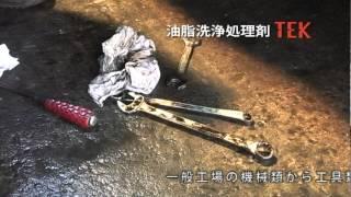 濃縮型不燃水溶性 油脂洗浄処理剤【TEK】