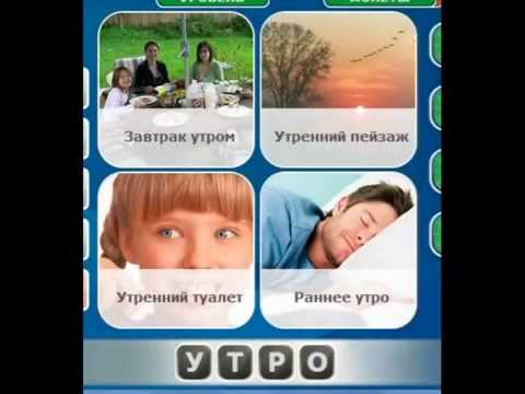 Игра на одноклассниках Одним словомответы на ребусы  с 1 уровня по 20 .