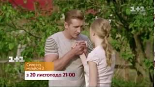 Село на миллион / Село на Мільйон 2 сезон на 1+1 / Анонс №2