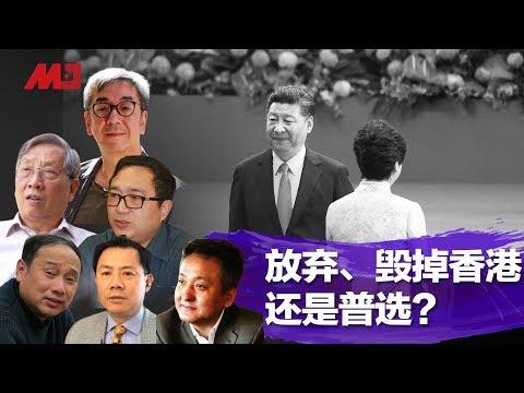 今天大新闻 | 习近平内部讲话,香港事变决定了未来中国国运!中央出现了几个司令部?三不要出自何方:放弃、毁掉香港还是普选?(陶杰