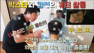 [VBOX/브이박스] 박스타와 킴썬의 뷰티 쌀롱 1탄!…