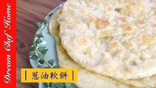 【夢幻廚房在我家】原來蔥油軟餅、軟式蔥油餅這樣做!好吃到不要不要的中式點心 How to make Soft Green Onion Pancake 美善品 Thermomix 麵包機