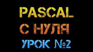 Урок 2. Паскаль с нуля. Ещё о типах данных