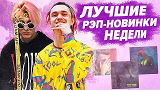 ЛУЧШИЕ РЭП НОВИНКИ НЕДЕЛИ 25.08.2019 / OXXXYMIRON, T-FEST, Gone.FLudd, Thrill Pill