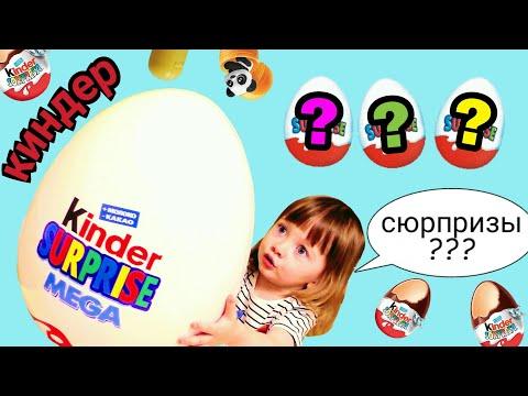 Большой Мега Киндер Сюрприз! Big Mega Kinder Surprise!  Kinder Surprise
