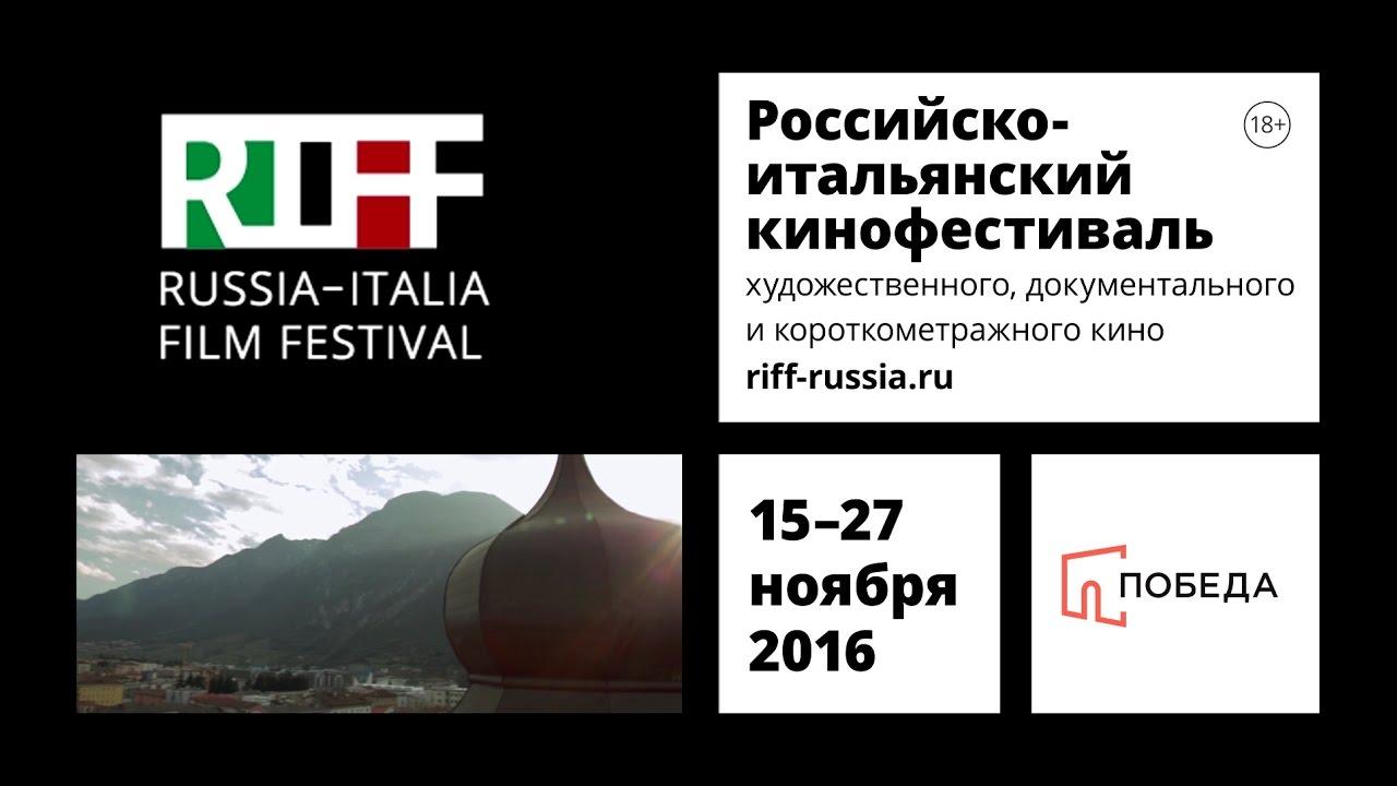 Культура Москвы - Открывается фестиваль итальянского кино RIFF