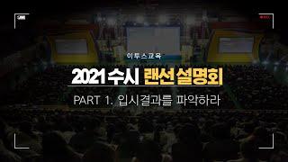 [2021 온라인 수시설명회] 수시전략 Part.1 입…