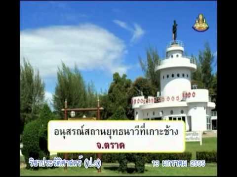 098 P5his 550113 A historyp 5 ประวัติศาสตร์ป 5 พัฒนาการสมัยกรุงธนบุรี