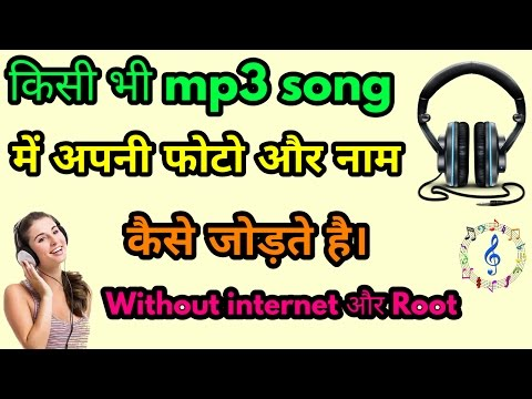How to edit your photo and name on any mp3 song