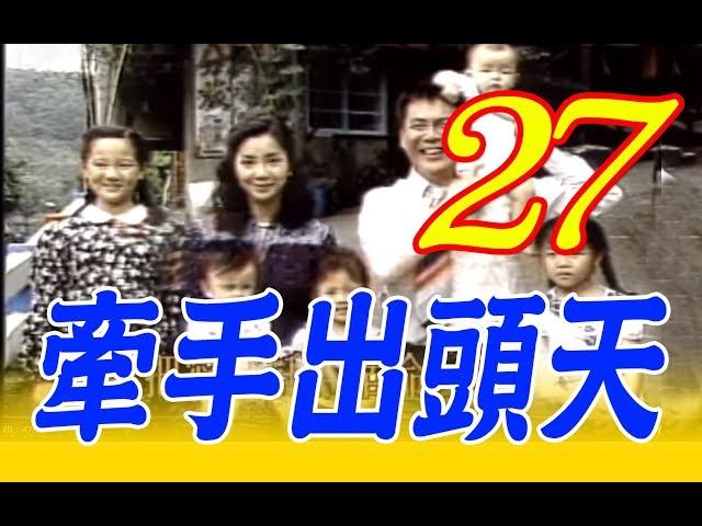 『牽手出頭天』第27集(曾華倩、林瑞陽、陳美鳳、況明潔、龍劭華、翁家明)_1994年
