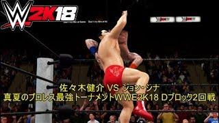 WWE2K18 #JohnCena #佐々木健介 #あいあんまんプロレスリング エンジ...