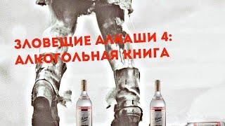 зловещие Алкаши 4: Алкогольная Книга (2016) - Трейлер