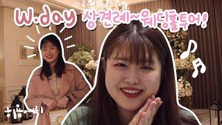일산 지역 상견례/웨딩홀 투어 결혼준비 기록 영상!! …