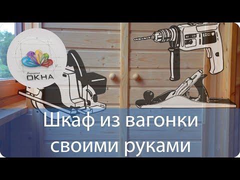 Шкаф из вагонки своими руками на балконе – подробная инструкция