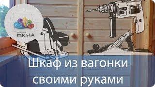 видео Шкаф на балконе