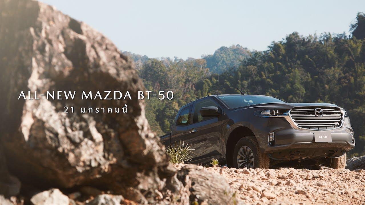 All-New Mazda BT-50 ชีวิตทุกด้านจะเปลี่ยนไป 21 ม.ค