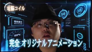 アニメ一気見おススメ「電脳コイル」