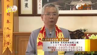 元森法師【大家來學易經110】| WXTV唯心電視台