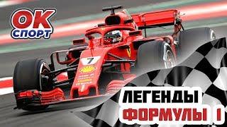 Легенды «Формулы-1»