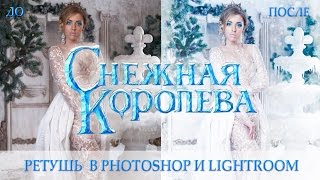 """Ретушь Фотографий. Обработка фотографии со съемки """"Снежная королева"""". Урок Photoshop и Lightroom."""