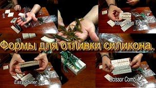 Формы для литья силикона.(Формы для литья силикона от AlexForm. купил тут http://alexform.com.ua/ https://vk.com/alexform Моя партнерская программа https://www.google.co..., 2015-11-27T16:25:24.000Z)