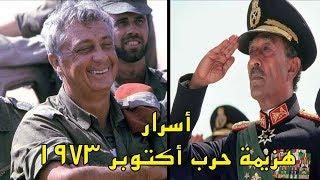 أسرار هزيمة حرب أكتوبر ١٩٧٣ .. وخيانة أنور السادات