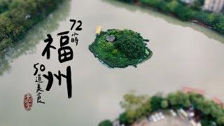 挑戰72小時吃完福州50道美食 (上)・每30分鐘就要吃一道我們又不是千千 // 壹加壹