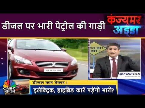 Consumer Adda | डीजल पर भारी पेट्रोल की गाड़ी | Cnbc Awaaz