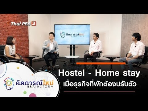เมื่อ Hostel และ Home stay ต้องปรับตัว : คิดการณ์ใหม่ BRAINSTORM (17 มิ.ย. 63)