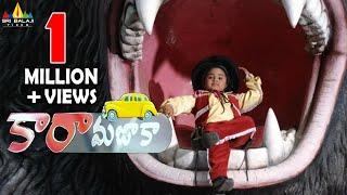 Car Aa Mazaka Telugu Full Movie | Telugu Full Movies | Geethika, Sangeetha, Ramji