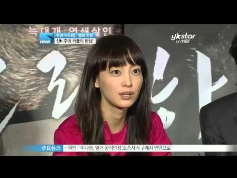 [Y-STAR] Wonbin & Lee Nayoung love scandal (원빈 이나영 열애