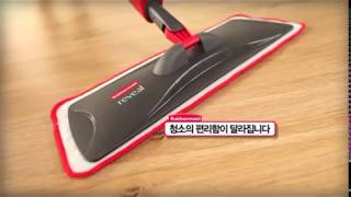 [러버메이드]  Rubbermaid Reveal Spr…