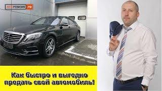 Как быстро и выгодно продать авто!