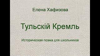 ТУЛЬСКИЙ КРЕМЛЬ Елены Хафизовой