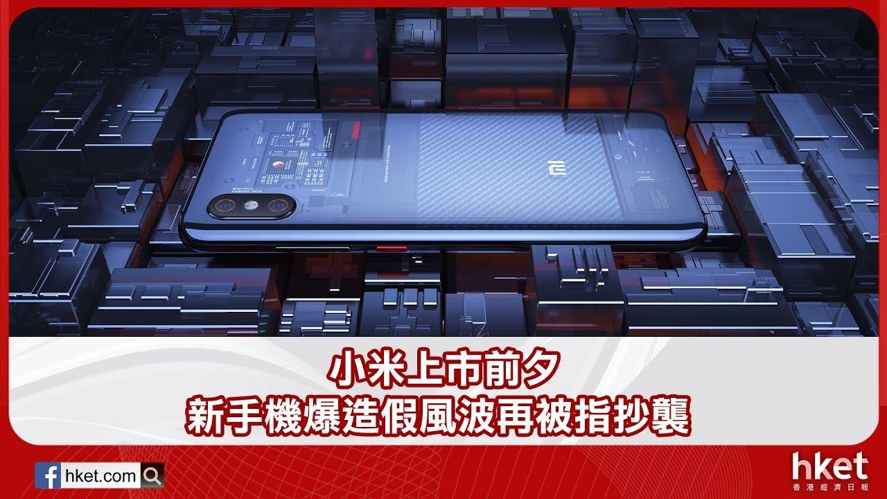 小米上市前夕 新手機爆造假風波再被指抄襲(2018年6月1日) - YouTube