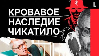 ЧИКАТИЛО | История самого известного маньяка России