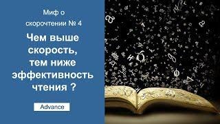Скорочтение. Миф №4 - Чем выше скорость, тем ниже эффективность чтения