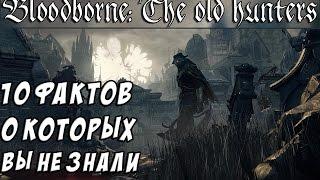 10 Фактов о Bloodborne: The Old Hunters